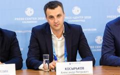 Поздравляем с Днем рождения Александра Косырькова