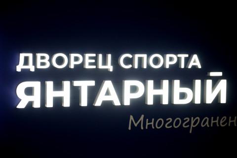 Кубок корпоративных команд по волейболу «Балтик-волей»